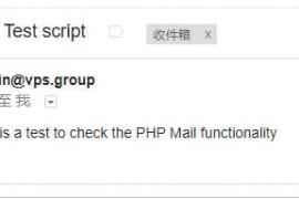 转一个PHP邮件发送的测试代码。