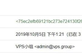通过中转隐藏邮件头中的发送者IP